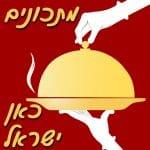 כתב מתכונים כאן ישראל