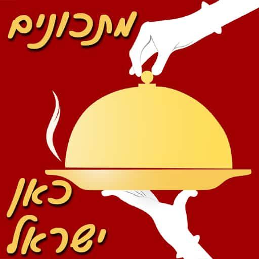 מתכונים כאן ישראל